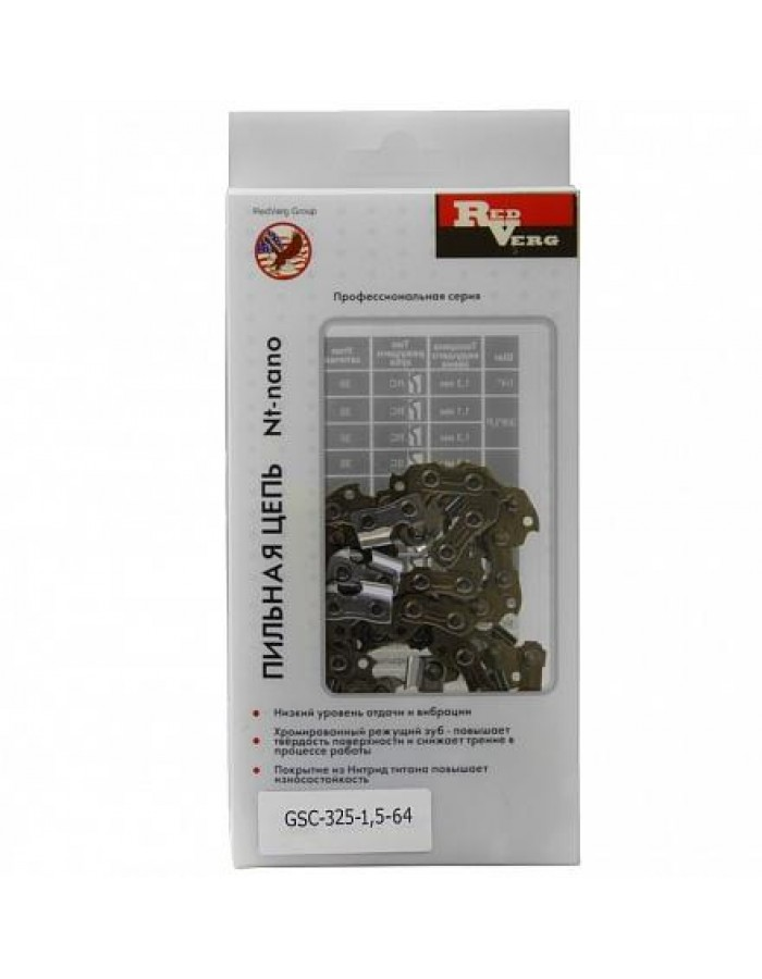 Цепь RedVerg 64зв, 0,325, 1,5 мм (зуб NT-нано)