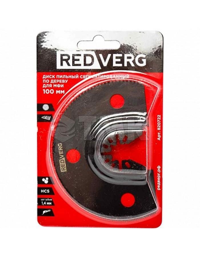 Диск пильный по дереву RedVerg сегментированный для МФИ 100 мм(820722)