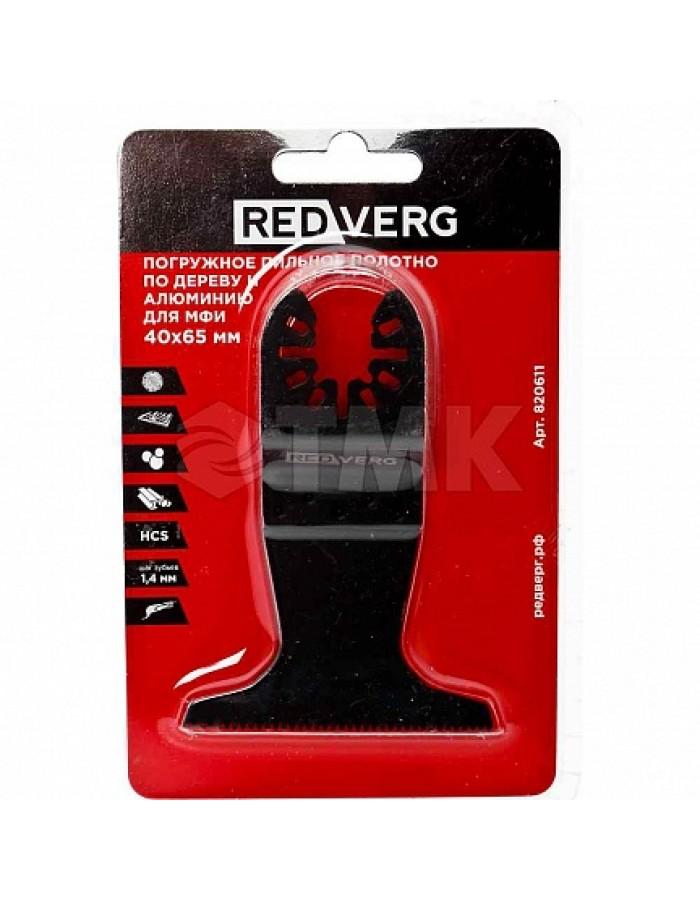 Полотно пильное RedVerg погружное для МФИ 40х65(820611)