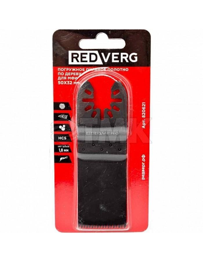 Полотно пильное RedVerg погружное для МФИ 50х32(820621)