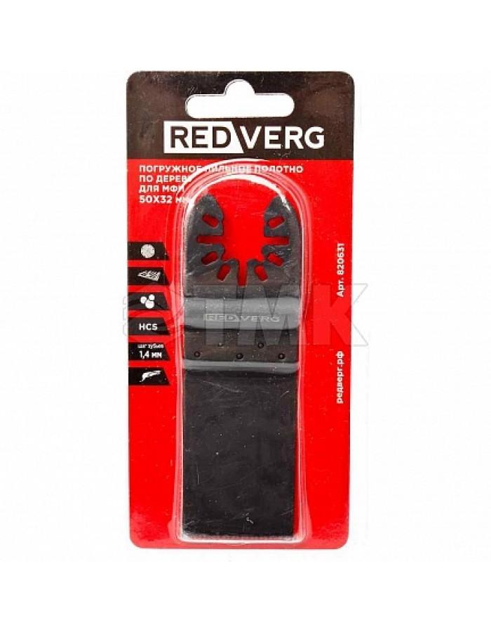 Полотно пильное RedVerg погружное для МФИ 50х32(820631)