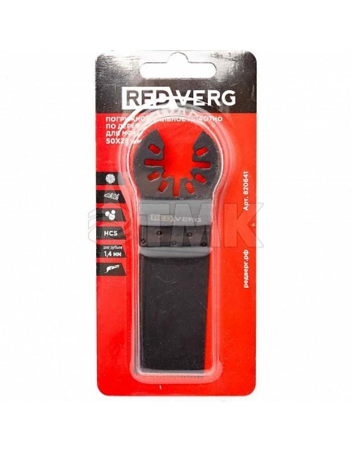 Полотно пильное RedVerg погружное для МФИ 50х28(820641)