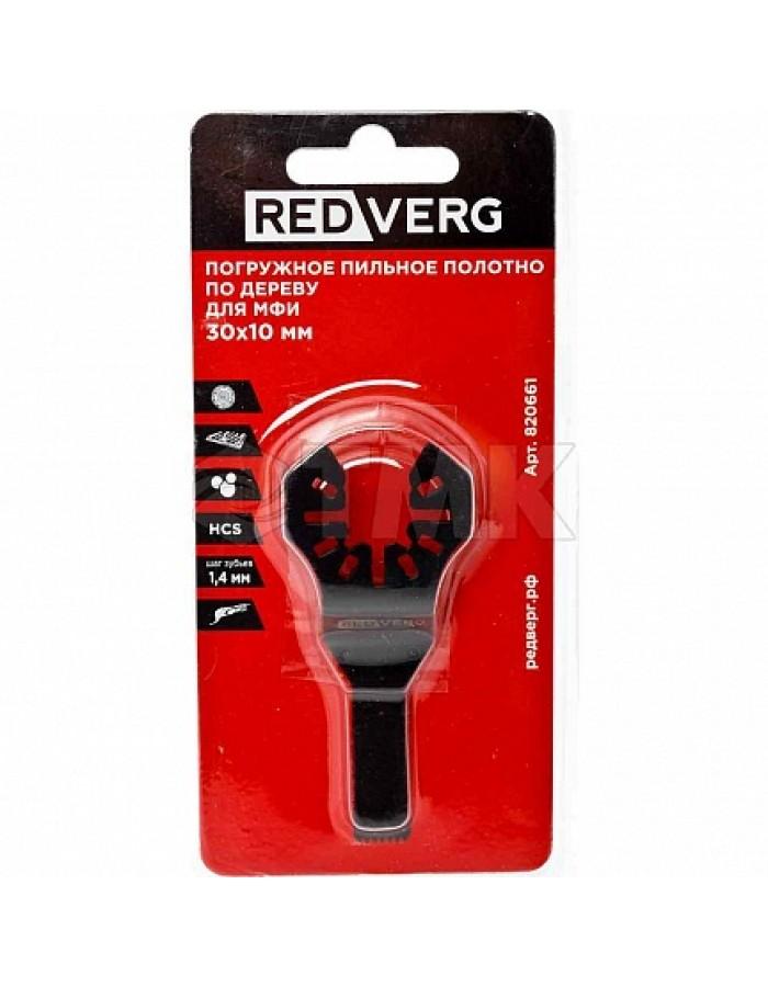 Полотно пильное RedVerg погружное для МФИ 30х10(820661)