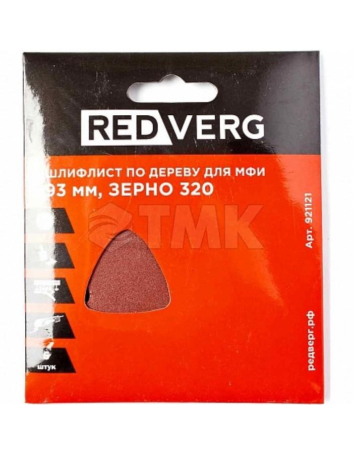 Шлифлист Redverg самоклеющийся по древесине для МФИ Р320 (5шт)(921121)