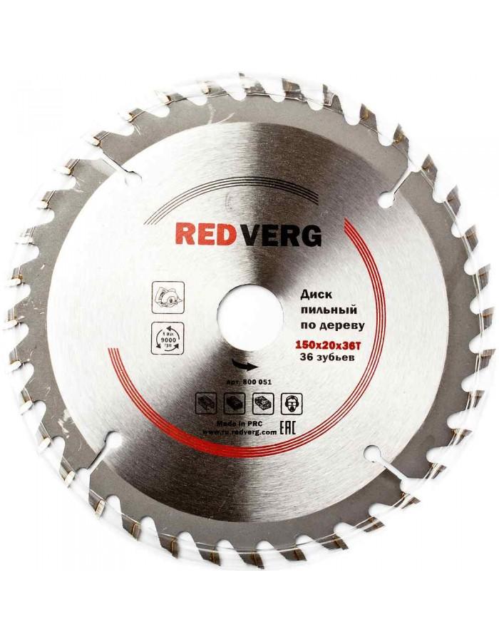 Диск пильный по дереву RedVerg твердосплавный 150х20/16 мм, 36 зубьев(800051)