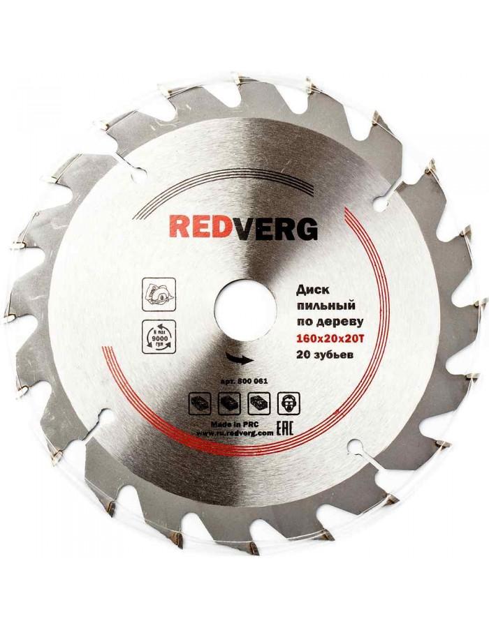 Диск пильный по дереву RedVerg твердосплавный 160х20/16 мм, 20 зубьев(800061)