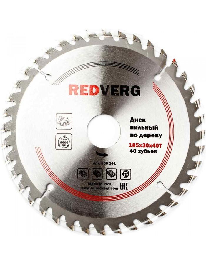 Диск пильный по дереву RedVerg твердосплавный 185х30/20/16 мм, 40 зубьев(800141)