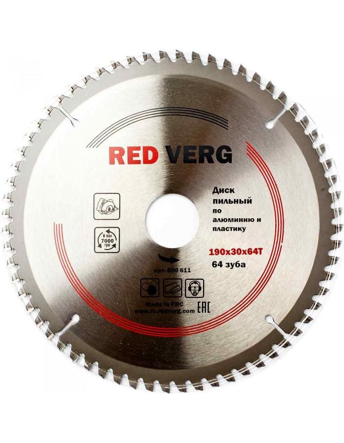Диск пильный по алюминию и пластику RedVerg твердосплавный 190х30/20/16 мм, 64 зуба(800611)